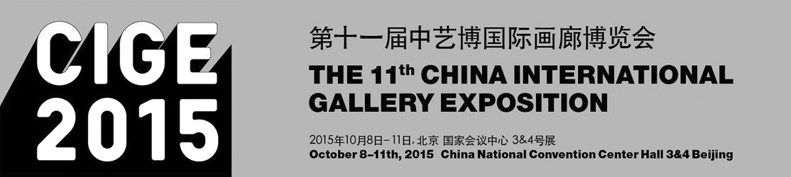 CIGE 2015 Invitation Banner