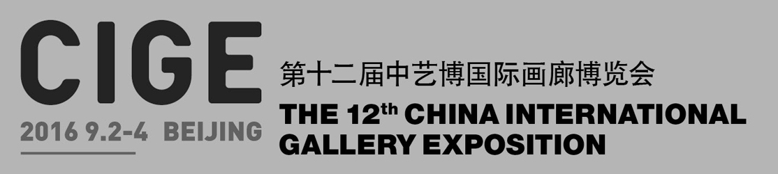 Banner Beijin CIGE 2016 Black&White Romulo-Royo exhibition