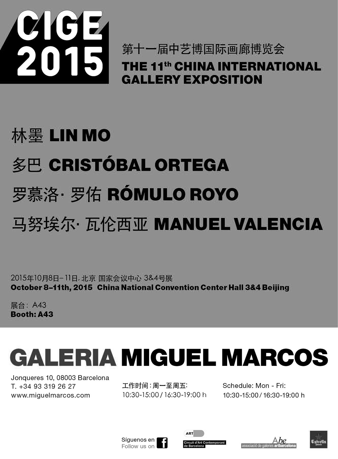 CIGE 2015 - 11th China International Gallery Exposition Invitation card